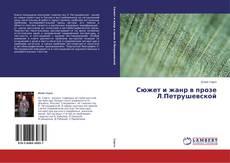 Copertina di Сюжет и жанр в прозе Л.Петрушевской