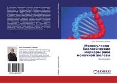 Portada del libro de Молекулярно-биологические маркеры рака молочной железы