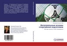 Bookcover of Интегральные основы спортивной подготовки