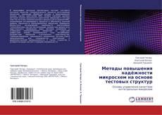 Bookcover of Методы повышения надёжности микросхем на основе тестовых структур
