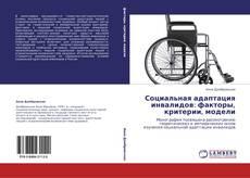 Bookcover of Социальная адаптация инвалидов: факторы, критерии, модели
