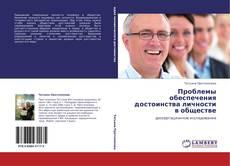 Bookcover of Проблемы обеспечения достоинства личности в обществе