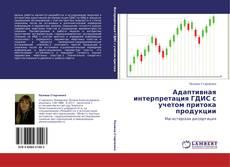 Copertina di Адаптивная интерпретация ГДИС с учетом притока продукции
