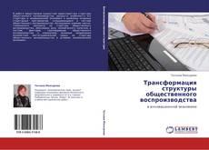 Bookcover of Трансформация структуры общественного воспроизводства