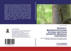 Portada del libro de Эколого-физиологические основы прогноза развития вредных насекомых