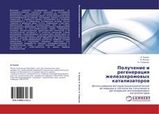 Bookcover of Получение и регенерация железохромовых катализаторов