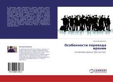Особенности перевода иронии kitap kapağı