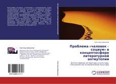 Bookcover of Проблема «человек – социум» в концептосфере литературной антиутопии