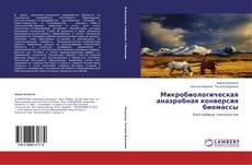 Buchcover von Микробиологическая анаэробная конверсия биомассы
