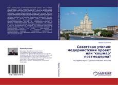 "Couverture de Советская утопия: модернистский проект или ""кошмар"" постмодерна?"