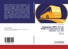 Bookcover of Гидриды ИМС RT3 (R-РЗМ, Т-d-металл и AB2 (NbV(Fe, Co, Ni))