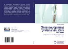 Bookcover of Междисциплинарная технология обучения учителей начальной школы