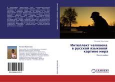 Bookcover of Интеллект человека   в русской языковой   картине мира