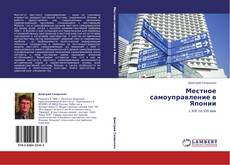Bookcover of Местное самоуправление в Японии