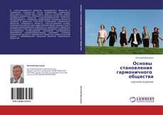 Bookcover of Основы   становления   гармоничного   общества