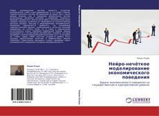 Copertina di Нейро-нечёткое моделирование экономического поведения