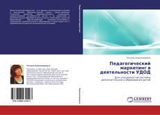Buchcover von Педагогический маркетинг в деятельности УДОД