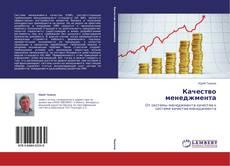 Bookcover of Качество менеджмента