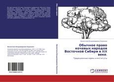 Обычное право кочевых народов Восточной Сибири в XIX веке. kitap kapağı