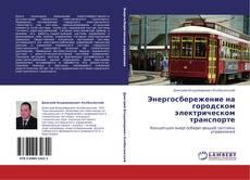 Bookcover of Энергосбережение на городском электрическом транспорте