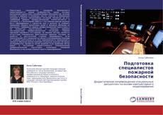 Bookcover of Подготовка специалистов пожарной безопасности