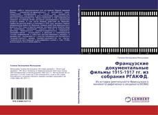 Французские документальные фильмы 1915-1917 гг. из собрания РГАКФД. kitap kapağı