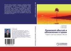 Capa do livro de Правовой обычай и обновление в праве