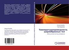 Обложка Температуропроводность  шарообразных  тел