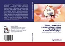Обложка Инвестиционная привлекательность предприятий жилищной сферы