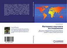 Portada del libro de Методика научного исследования