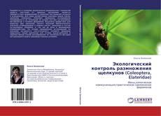 Borítókép a  Экологический контроль размножения щелкунов (Coleoptera, Elateridae) - hoz