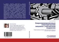 Bookcover of Сверхпроводниковые электрические машины с магнитным подвесом