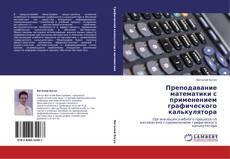 Преподавание математики с применением графического калькулятора kitap kapağı