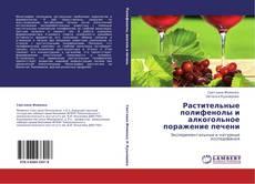 Обложка Растительные полифенолы и алкогольное поражение печени