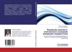 Bookcover of Развитие эколого-этического сознания младших подростков