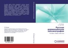 Bookcover of Русская деривационная лексикография