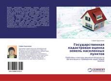 Обложка Государственная кадастровая оценка земель населенных пунктов