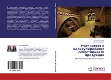 Bookcover of Учет затрат и калькулирование себестоимости продукции