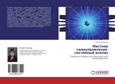 Bookcover of Местное самоуправление: системный анализ
