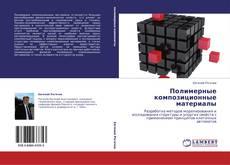 Bookcover of Полимерные композиционные материалы