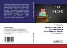 Portada del libro de Аппроксимация в современном английском языке