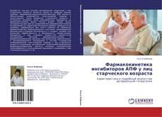 Bookcover of Фармакокинетика ингибиторов АПФ у лиц старческого возраста