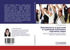 Capa do livro de Эмотивность в русской и турецкой языковых картинах мира