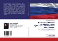 Couverture de Конституционные (уставные) суды субъектов Российской Федерации.