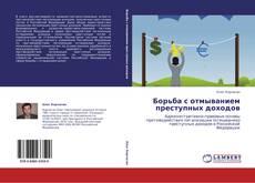 Bookcover of           Борьба с отмыванием преступных доходов