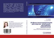 Асфальтеносодержащие дисперсии: агрегация, адсорбция, применение的封面