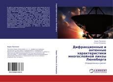 Capa do livro de Дифракционные и антенные характеристики многослойной линзы Люнеберга