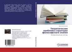 Bookcover of Теоретические проблемы структуры философского знания