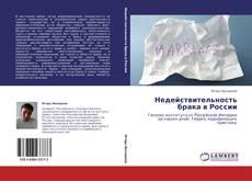 Bookcover of Недействительность брака в России
