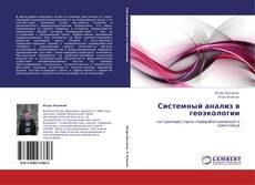 Copertina di Системный анализ в геоэкологии